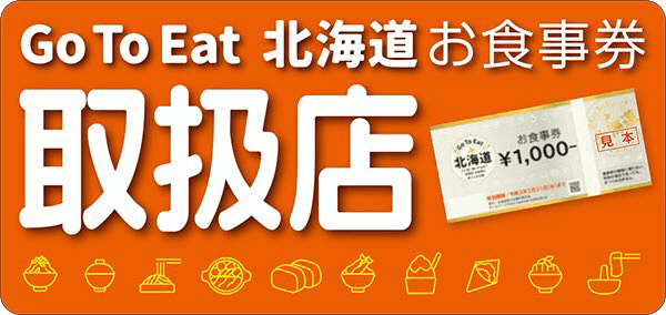 「Go To Eat 北海道」プレミアム付き食事券のご利用